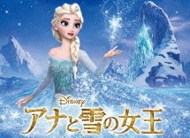 アナと雪の女王ランドセル 2020