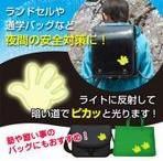 夜道で光るランドセル反射板(シール)