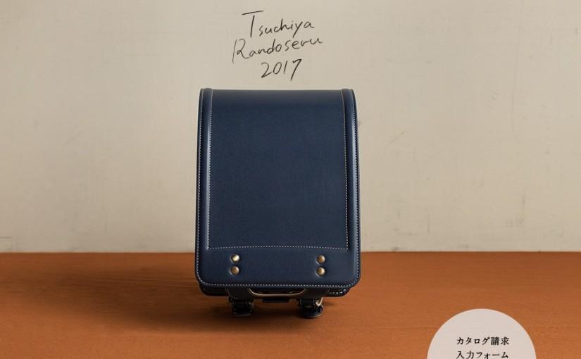 土屋鞄 ランドセル カタログ 2017年度版 受付開始